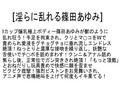 (stcesd00034)[STCESD-034] 【お得セット】淫らに乱れる 風間ゆみ 波多野結衣 篠田あゆみ ダウンロード 6