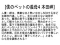 【お得セット】僕のペットの義母 児玉るみ 本田岬 桐嶋りのsample4