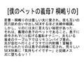 【お得セット】僕のペットの義母 児玉るみ 本田岬 桐嶋りのsample6
