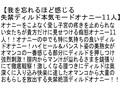 【お得セット】自慰快楽パラノイド本気モードオナニー6