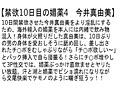 【お得セット】禁欲10日目の媚薬 森沢かな 今井真由美 波多野結衣