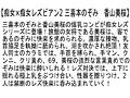 【お得セット】痴女×痴女レズビアン 三喜本のぞみ 香山美桜 ...sample2