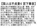 (stcesd00051)[STCESD-051] 【お得セット】隣人は不貞妻 今井真由美 川上ゆう 宮下華奈 ダウンロード 6