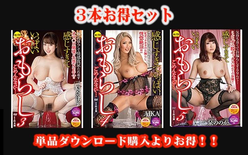 熟女エロ動画「感じすぎていっぱいおもらしごめんなさい… 三島奈津子 AIKA 泉ののか」の無料サンプル画像