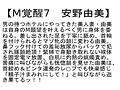 【お得セット】M覚醒6・7・10 柊さき 安野由美 吉岡奈々子
