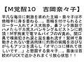 【お得セット】M覚醒6・7・10 柊さき 安野由美 吉岡奈々子のサムネイル