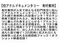 【お得セット】初アナルドキュメンタリー・最高のマゾ女!SM凌辱アナルSEX・森沢かなアナル中出し3連発のサムネイル