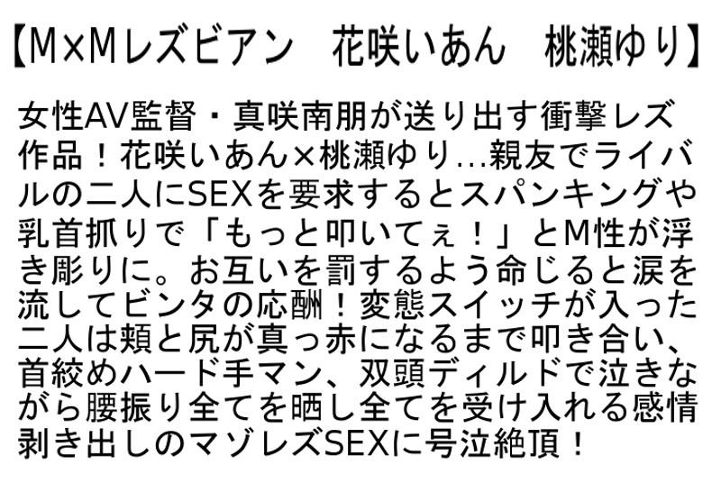 【お得セット】M×Mレズビアン・媚薬漬け感泣(涙)のレズビアンSEX・女同士のレズビアン姉貞愛 の画像19