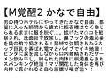 【お得セット】M覚醒1・2・34