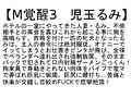 【お得セット】M覚醒1・2・36