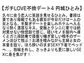 【お得セット】イチャLOVEデート川上ゆう・村上涼子・ガチLOV...sample6