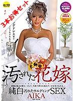 stcesd00080[STCESD-080]【お得セット】汚された花嫁・2・3