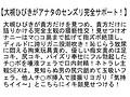 【お得セット】五感封じSEX!4・センズリ完全サポート!・禁欲10日目の媚薬13 大槻ひびき