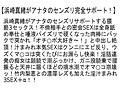 【お得セット】浜崎真緒がアナタのセンズリ完全サポート!・...sample2