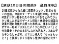 【お得セット】禁欲10日目の媚薬6・9・12sample4