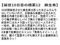【お得セット】禁欲10日目の媚薬6・9・12sample6