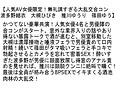 【お得セット】人気AV女優限定!無礼講すぎる大乱交合コン・2...sample2