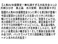 【お得セット】人気AV女優限定!無礼講すぎる大乱交合コン・2...sample4