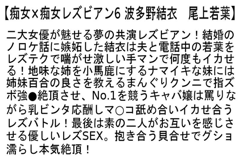 【お得セット】痴女×痴女レズビアン5・6・狂乱ノンストップ同性愛