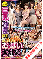 (stcesd00086)[STCESD-086](Bargain Set) Under 150cm Only! Non-stop 4-person Lesbian Series - Big Tits For Nothing But Lewd Fun! Large Orgies With Sexy Tits And Completely Lewd Actresses! Chugging Them Down And Partying Hard For Large Orgies. Download