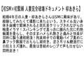 【お得セット】初SM 高岡すみれ 橘優花 柳あきら6