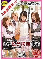 【お得セット】素人マゾレズ願望の女 美祐 澪 希 ダウンロード