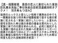 【お得セット】真・極限催眠 平山こずえ 羽月希 つぼみ 稲川...sample4
