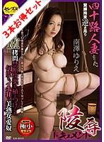 【お得セット】初SMドキュメンタリー 大沢涼子 南澤ゆりえ 佐倉ひなの ダウンロード