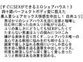 【お得セット】すぐにSEXができるエロシェ...のサンプル画像 6