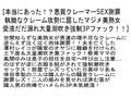【お得セット】本当にあった!?悪質クレーマーSEX謝罪sample2
