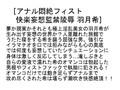 【お得セット】露恥裏美熟女アナル・アナル悶絶フィスト・露...sample4