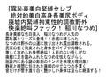 【お得セット】露恥裏美熟女アナル・アナル悶絶フィスト・露...sample6