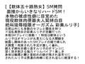 【お得セット】軟体五十路熟女・真性M令嬢猟奇の館・緊縛SM調教された女社長