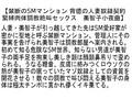 (stcetd00059)[STCETD-059] 【お得セット】禁断のSMマンション・初SM&初アナルドキュメンタリー ダウンロード 2