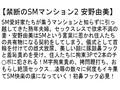 (stcetd00059)[STCETD-059] 【お得セット】禁断のSMマンション・初SM&初アナルドキュメンタリー ダウンロード 6