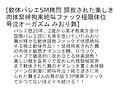 【お得セット】軟体バレエSM拷問・夜間学校の不幸な奥様フィ...sample2