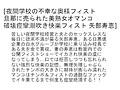【お得セット】軟体バレエSM拷問・夜間学校の不幸な奥様フィ...sample4