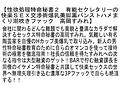 【お得セット】性欲処理特命秘書・ディープキスに堕ちた有閑...sample6