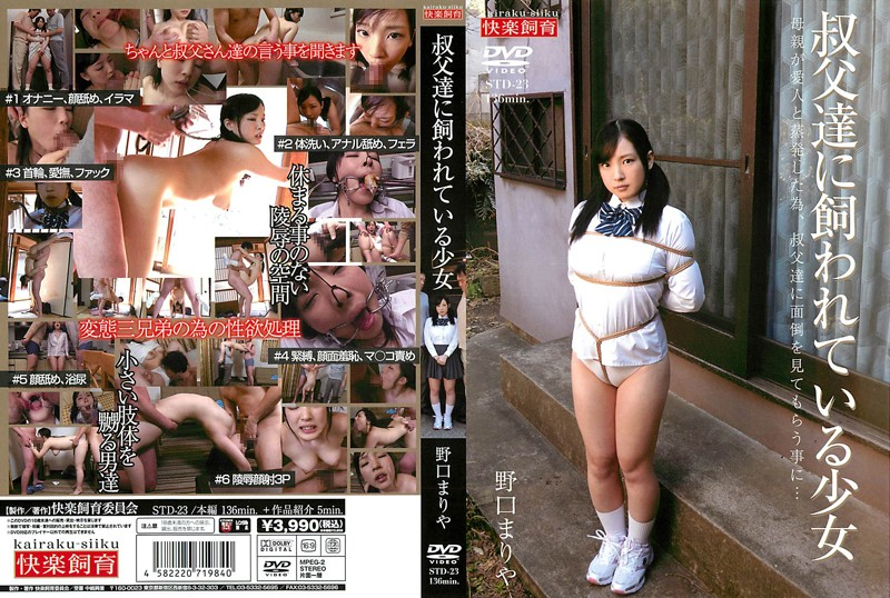 std023「叔父達に飼われている少女 野口まりや」(中嶋興業)