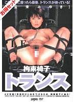 【お得セット】まとめて抜ける!拘束椅子トランス3本セットVOL2