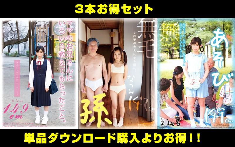 近親相姦 【お得セット】まとめて抜ける!神少女3本セットVOL1