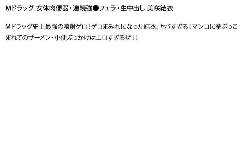 【お得セット】まとめて抜ける!!Mドラッグ かすみ果穂 星川麻紀 美咲結衣