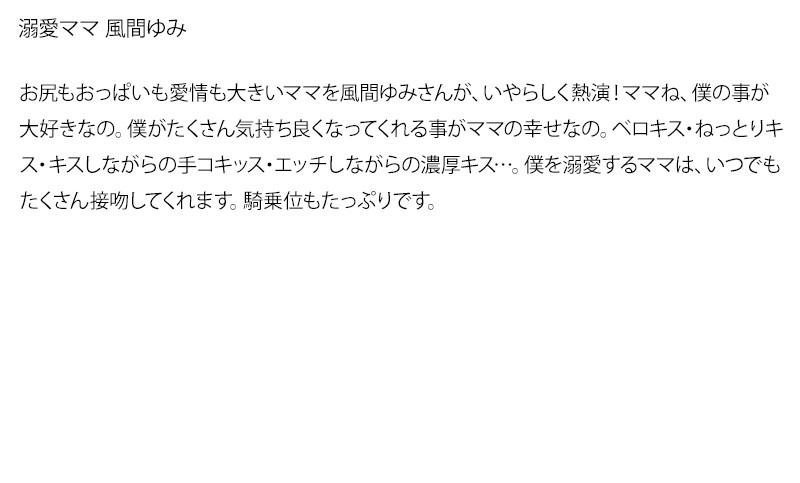 【お得セット】まとめて抜ける!!風間ゆみシリーズ 2 風間ゆみ