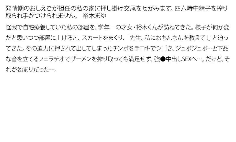 【お得セット】まとめて抜ける!!小悪魔シリーズ2 裕木まゆ 前田のの 跡美しゅり