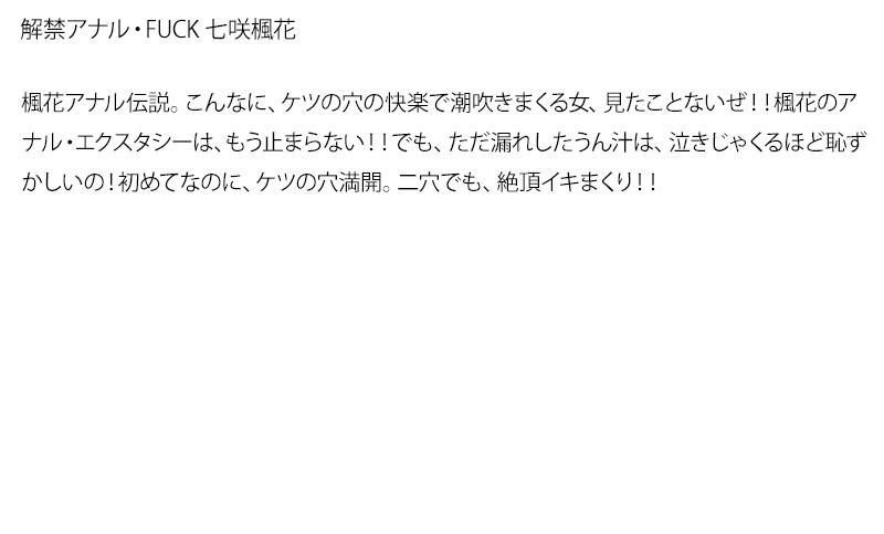 【お得セット】まとめて抜ける!!解禁 アナル・FUCKシリーズ みづなれい 七咲楓花 桃瀬えみる