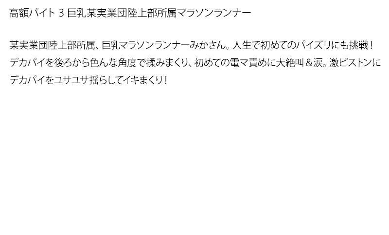 【お得セット】まとめて抜ける!!高額バイトシリーズ