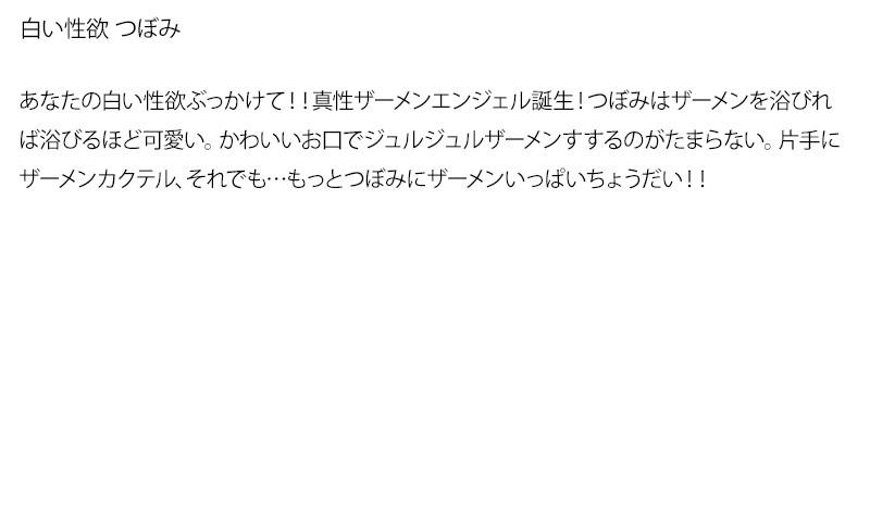 【お得セット】まとめて抜ける!!白い性欲シリーズ つぼみ 七咲楓花 愛音まひろ