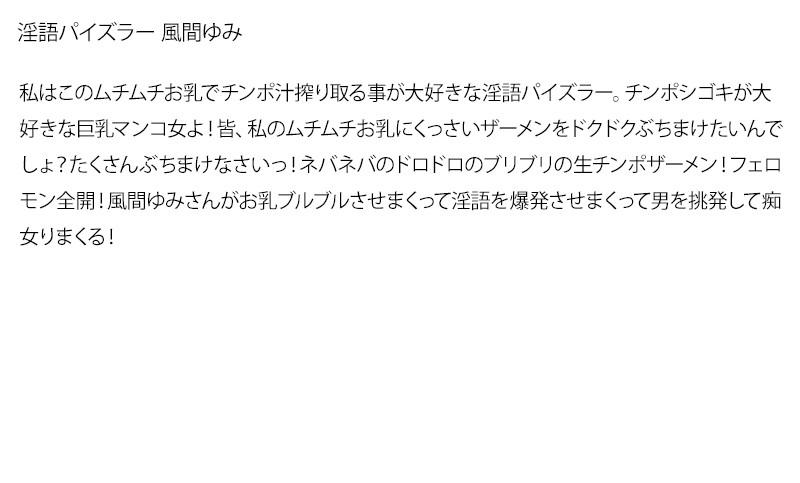 【お得セット】まとめて抜ける!!淫語パイズラー シリーズ 2 塚田詩織 風間ゆみ 内山まい