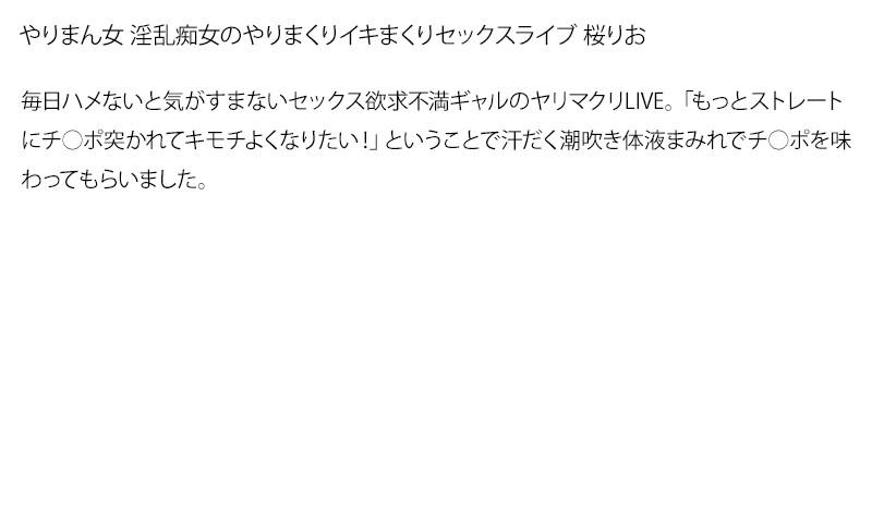 【お得セット】まとめて抜ける!!やりまん女シリーズ 桜りお 水澤まお 宮坂レイア