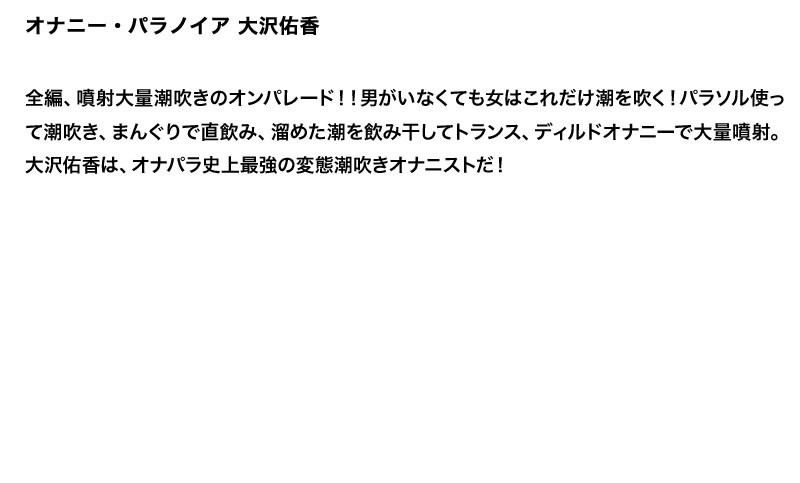 【お得セット】まとめて抜ける!!オナニー・パラノイア シリーズ 川菜美鈴/大沢佑香/管野しずか4